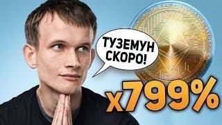 Виталик Бутерин Случайно Проговорился о... Пора Покупать Ethereum!?