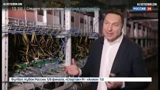 КриптоЛихорадка 1 год спустя Спец репортаж Россия 24 о Майнинг Биткоин Ethereum Виталя Бутерин