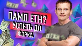 ХАРДФОРК ЭФИРА?!?! | Виталик Бутерин рассказал правду про Ethereum Constantinople, ProgPow, ZKSNARK