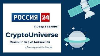 КриптоЮниверс. Эфир на канале Россия 24. Облачный майнинг биткоинов.