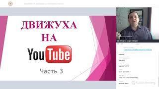 Академия 8 l Движуха на YouTube l 3 часть