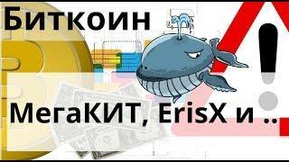 Биткоин  МегаКИТ, ErisX и ... 100 000 000 USDT на падающем рынке