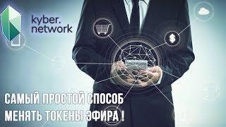 Самый БЫСТРЫЙ способ МЕНЯТЬ токены ETHEREUM. Обзор KyberNetwork