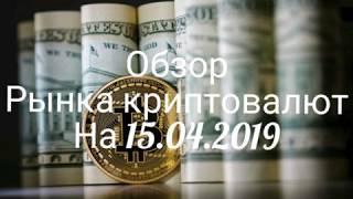 Обзор рынка криптовалют на 15.04.2019.