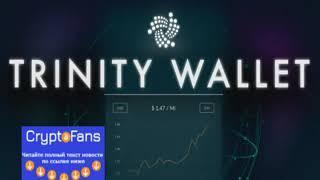 Новости криптовалют: новые перспективы Stellar и Bitcoin Cash, обновление Trinity Mobile от IoTa