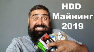 HDD Майнинг в 2к19 на F2Pool-е Выгоден!
