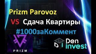 Prizm паровоз или сдача квартиры? криптовалюта ПРИЗМ обзор отзывы #1000заКоммент