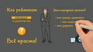 Криптовалюта Ethereum! Заработай в проекте CryptoHands