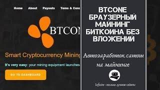 Btcone Новый Браузерный майнинг Биткоинов платит от 500к сатош на вывод Без вложений