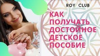 Как получать достойное детское пособие #ройклуб