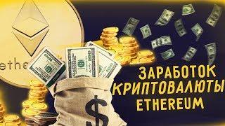 HIYP-R-ETH - новый способ заработать криптовалюту ETHEREUM