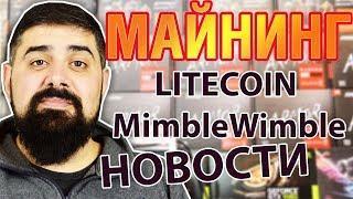 Litecoin на MimbleWimble и другие новости! МАЙНИНГ