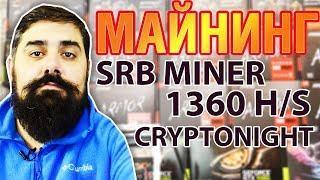 1360 h/s RX 580 на CRYPTONIGHT SRB miner