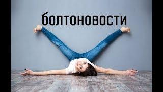 #майнинг БОЛТОНОВОСТИ - УЦЕНКА