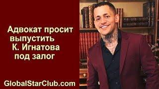 OneCoin - Адвокат просит выпустить К. Игнатова под залог