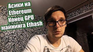 Асики на Ethereum   Ethash   Dagger Hashimoto   Балконный майнинг