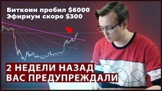 Биткоин пробил $6000! Ethereum скоро по $300. Bitcoin и Эфириум обзор #Криптовесна
