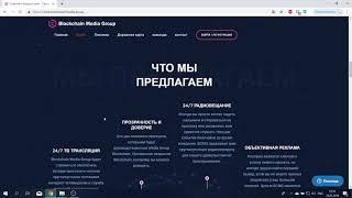 Blockchain Media Group #ICO #view