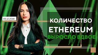 Ethereum (Эфириум) (ETH) прогноз l Чего ждут инвесторы? - Новости криптовалют 05.12.2018