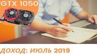 Майнинг на карте GTX1050 в июле 2019 | Доходность от майнинга