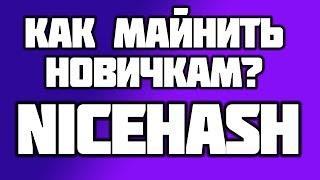 МАЙНИНГ ДЛЯ НОВИЧКОВ! КАК МАЙНИТЬ С ПОМОЩЬЮ NICEHASH MINER LEGACY И WEBMONEY?