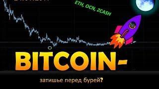 Bitcoin - затишье перед бурей? ZCash, Ethereum, Odyssey - обзор.