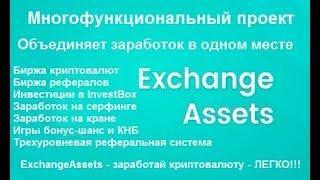Exchange-Assets (exchange-assets.com) - обзор многофункциональной системы для заработка криптовалюты