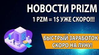 Криптовалюта Призм по 1$ УЖЕ СКОРО | PRIZM НОВОСТИ 2019 обзор и отзывы