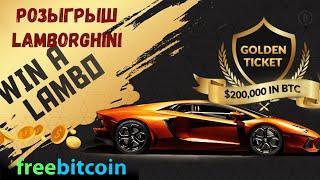 Розыгрыш Lamborghini Huracan. Freebitcoin