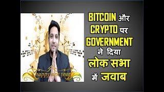 अब नहीं रहेगी India में Bitcoin Regulations पर confusion I Crypto पर Govt. ने दिया लोक सभा में जवाब
