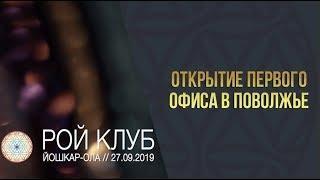 Открытие Первого офиса РОЙ КЛУБ в Поволжье!