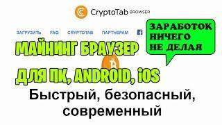 Майнинг в браузере на ПК и телефоне
