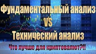 Технический анализ vs  фундаментальный анализ, что лучше для рынка криптовалют