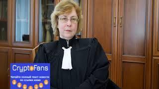 Судья Высшего арбитражного суда рф выступила за легализацию криптовалют