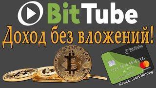 BitTube (TUBE) - доход БЕЗ вложений! Бесплатная криптовалюта