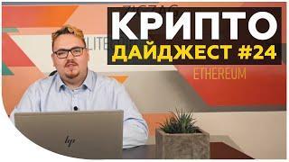 Усиление Биткоина. Новые проблемы Bitfinex. Микширование для Эфириум | Новости криптовалют за неделю