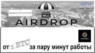 Заработок БЕЗ вложений. AirDrop - Chaoex: от 1 ETC за пару минут работы. Обзор, 1 Сентября 2019