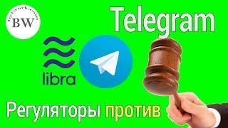 Регуляторы против криптовалют от Telegram и Libra. Причины