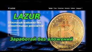 Lazur - claud mining +облачный майнинг+бонус 1000 GH/s