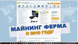 МАЙНИНГ ФЕРМА В 2019 ГОДУ! Sapphire Nitro+ за 8200 руб
