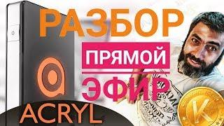 #ACRYL -  ЗАРОБОТОК НА  #МАЙНИНГ ACRYL