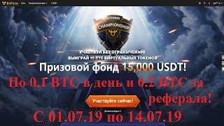 С 1 по 14 июля на BitForex Championship! Получайте 0.1 BTC каждый день и 0.2 BTC за реферала!
