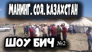 СКАМ в степях Казахстана  ШОУ БИЧ №2