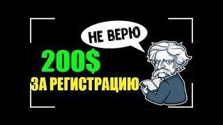 200$ ЗА РЕГИСТРАЦИЮ ЗАРАБОТОК БЕЗ ВЛОЖЕНИЙ
