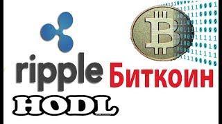 Bitcoin Ripple обзор! Когда разворот крипторынка? Новости криптовалют