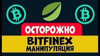 БИТКОИН, ОСТОРОЖНО, Bitfinex манипулирует биткоином