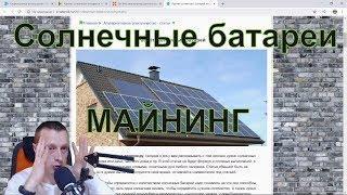 Солнечные батареи и Майнинг 2018