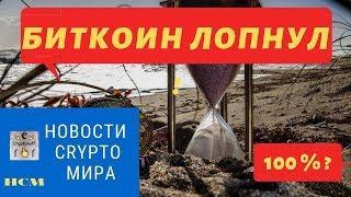 БИТКОИН ЛОПНУЛ! | Упадет До Нуля! | Новости Crypto Мира