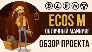 ОБЗОР ECOS CLOUD MINING - ОБЛАЧНЫЙ МАЙНИНГ КРИПТОВАЛЮТ!
