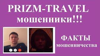 #PRIZM_TRAVEL #мошенники!!! #Аргументы_и_Факты.